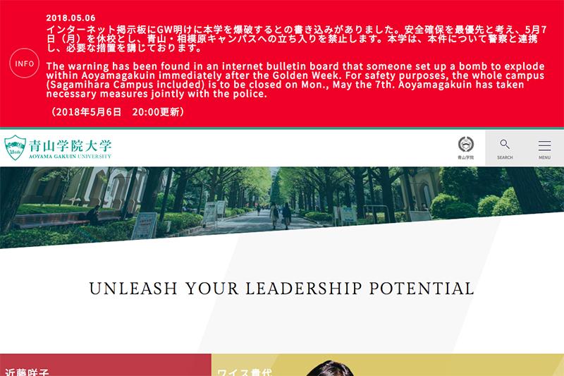 爆破予告があり、7日を休校にすると伝える青山学院大学のホームページ=2018年5月7日