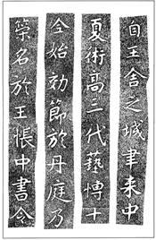 温故知神―福音は東方世界へ(97)大秦景教流行中国碑の現代訳と拓本42 川口一彦