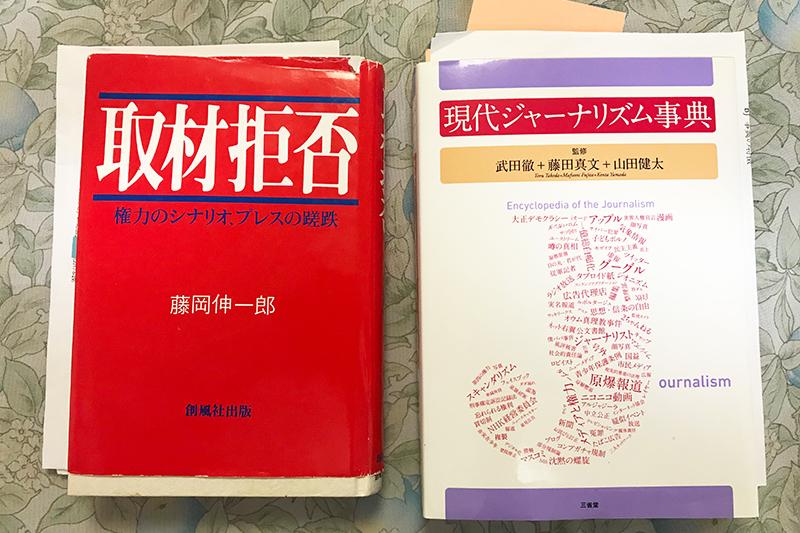 聖書をメガネに 編集会議を中心に、さらに底に徹した歩みを求めて(3)新聞倫理綱領を学ぶ