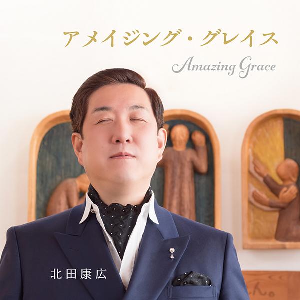 北田康広「アメイジング・グレイス」(2018年6月18日発売)