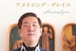 全盲のクリスチャン歌手 北田康広さんが新アルバム「アメイジング・グレイス」