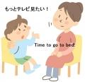 英語お宝情報(28)子どもの効果的英語学習法・その2 木下和好
