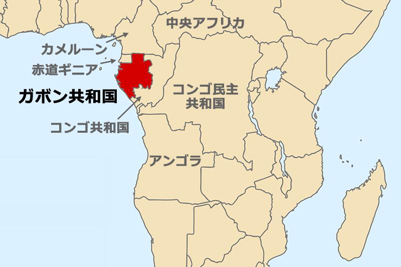 西アフリカに位置するガボン共和国。北西に赤道ギニア、北にカメルーン、南と東にコンゴ共和国と国境を接する。<br />