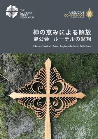 聖公会と福音ルーテル、ペンテコステに黙想集『神の恵みによる解放』を共同出版