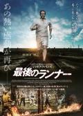 一足お先に試写!「炎のランナー」のその後を描く「最後のランナー」がついに日本公開