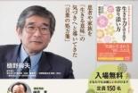 がん哲学外来10周年、5月31日にOCCで樋野興夫氏の出版記念講演会