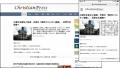 日本聖書協会が新ニュースサイト立ち上げ 名称は「クリスチャンプレス」