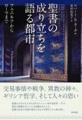 神学書を読む(28)聖書正典化の歴史がこの1冊でよく分かる! 『聖書の成り立ちを語る都市』