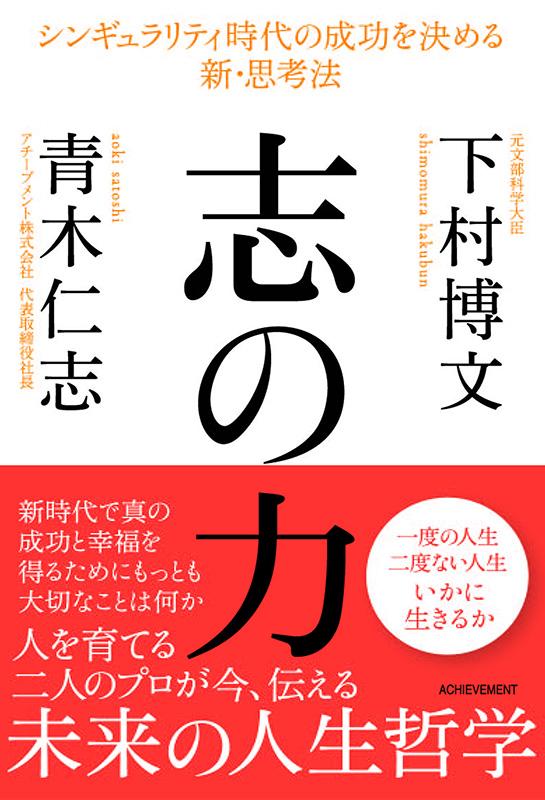 下村博文、青木仁志著『志の力』(アチーブメント出版、2017年10月)