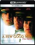 日大アメフト事件、モリカケ問題にも通じる映画が! 「ア・フュー・グッドメン」に見る「正義」の力