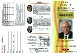 第8回オルフォード講解説教セミナー 大阪で6月12日から15日