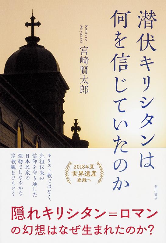 宮崎賢太郎著『潜伏キリシタンは何を信じていたのか』(角川書店、2018年2月)