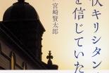 神学書を読む(29)宮崎賢太郎著『潜伏キリシタンは何を信じていたのか』
