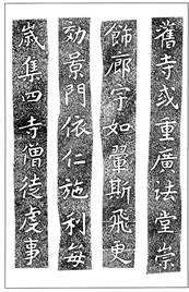 温故知神―福音は東方世界へ(100)大秦景教流行中国碑の現代訳と拓本45 川口一彦