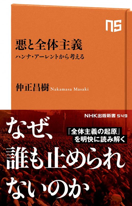 仲正昌樹著『悪と全体主義 ハンナ・アーレントから考える』(NHK出版、2018年4月)