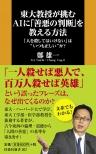 聖書をメガネに 『東大教授が挑む AIに「善悪の判断」を教える方法』への応答・その1 宮村武夫
