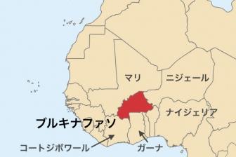 救世軍、活動国・地域が130に ブルキナファソで8月から公式スタート
