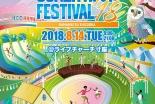 日本最大級の賛美フェス! 寸座ロックフェスティバル2018 浜松で8月14日