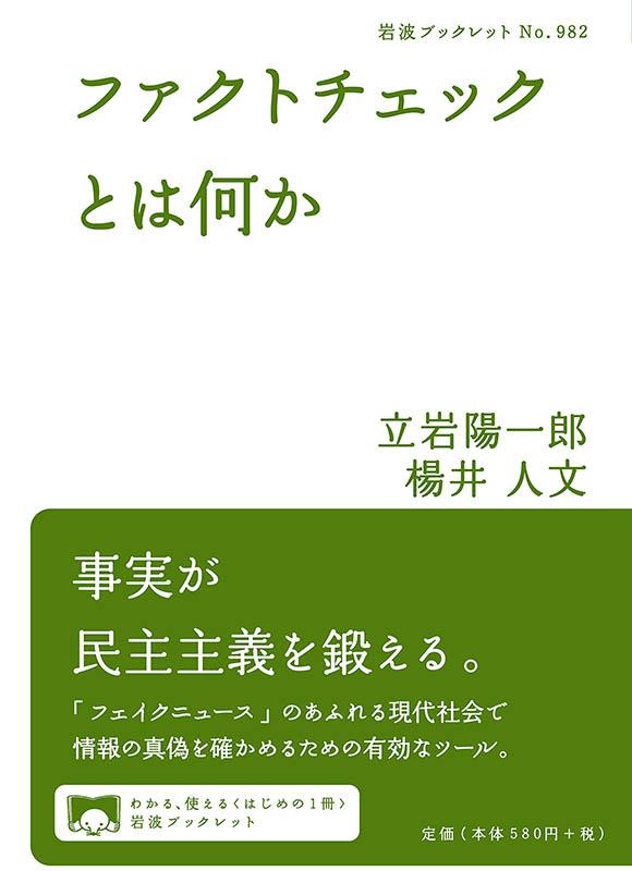 立岩陽一郎、楊井人文著『ファクトチェックとは何か』(岩波書店、2018年4月)