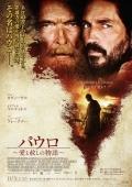 映画「パウロ 愛と赦しの物語」ポスターと予告編解禁