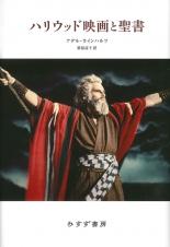 ハリウッド映画と聖書
