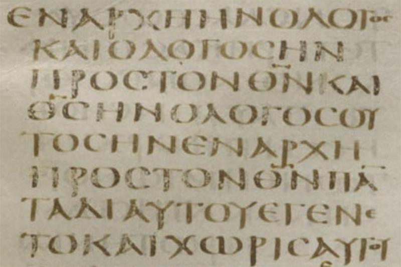 最古の聖書の1つである「シナイ写本」のヨハネによる福音書の冒頭