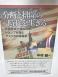 神学書を読む(32)中村敏著『分断と排除の時代を生きる―共謀罪成立後の日本、トランプ政権とアメリカの福音派』