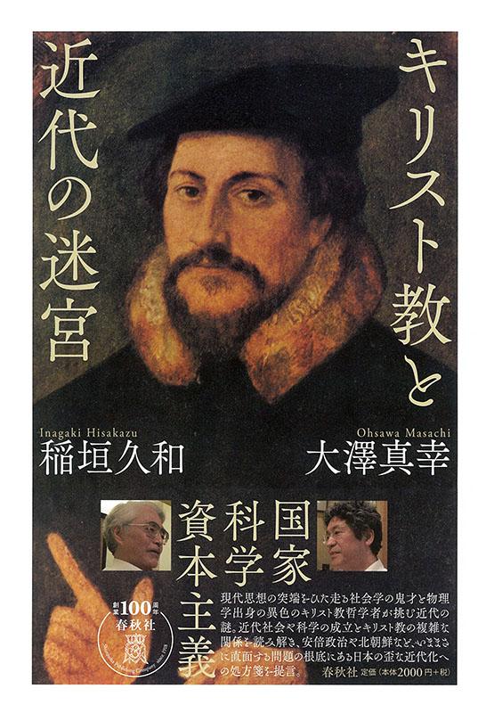 大澤真幸、稲垣久和著『キリスト教と近代の迷宮』(春秋社、2018年4月)