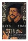 聖書をメガネに 大澤真幸、稲垣久和著『キリスト教と近代の迷宮』への応答 宮村武夫