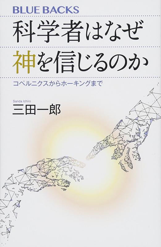 三田一郎著『科学者はなぜ神を信じるのか―コペルニクスからホーキングまで』(講談社、2018年6月)
