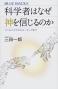 神学書を読む(33)三田一郎著『科学者はなぜ神を信じるのか―コペルニクスからホーキングまで』