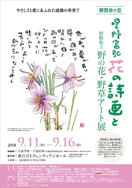 星野富弘さん「花の詩画」と樹脂粘土「野の花・野草アート」がコラボ展 新百合ヶ丘で9月11~16日