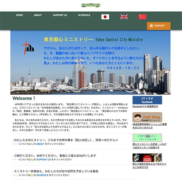 東京都心ミニストリーの公式サイト。日本語、英語、中国語の3カ国語に対応している。