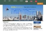 「東京都心ミニストリー」発足 日本福音自由教会、東京都心での教会設立目指す
