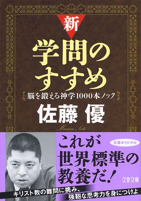 神学書を読む(34)佐藤優著『新・学問のすすめ―脳を鍛える神学1000本ノック』
