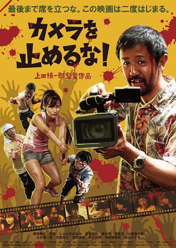 映画「カメラを止めるな!」大ヒット公開中。(製作:ENBUゼミナール、配給:アスミック・エース=ENBUゼミナール)<br />