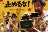 今年の映画界最大のサプライズ 「カメラを止めるな!」の魅力と特色を神学的に考察する!(1)