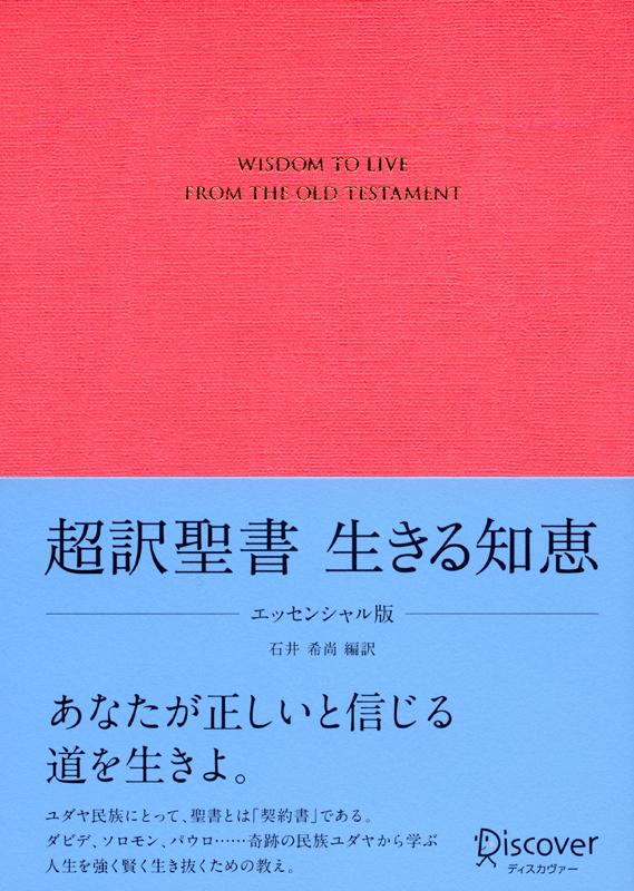 石井希尚編訳『超訳聖書 生きる知恵』(2016年10月、ディスカヴァー・トゥエンティワン)