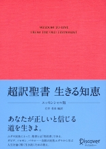 神学書を読む(35)石井希尚編訳『超訳聖書 生きる知恵』