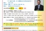 栃木・日光オリーブの里で合同聖会 主題は「聖書と私たちの現実」 9月29、30日