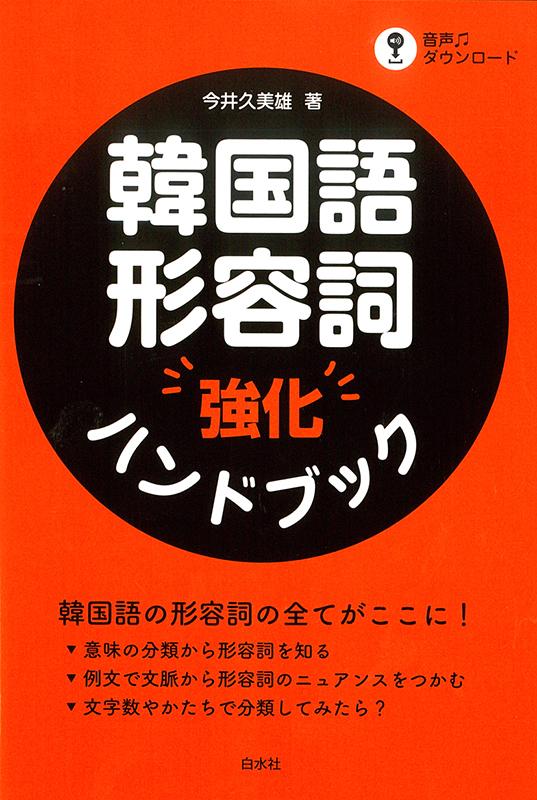 ■ 今井久美雄著『韓国語形容詞強化ハンドブック』(白水社、2018年8月)