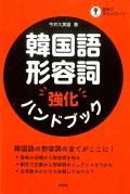 【書評】『韓国語形容詞強化ハンドブック』 臼田宣弘
