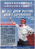 ルーテル東京教会で第3期ステファンミニストリー・トレーニング開始へ 9月30日締め切り