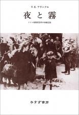 極限の苦悩の中で見いだした「人生の意味」 『夜と霧―ドイツ強制収容所の体験記録』