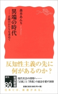 神学書を読む(36)森本あんり著『異端の時代―正統のかたちを求めて』