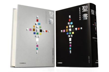 12月上旬に発売される新しい聖書「聖書協会共同訳」。左が旧約聖書続編付き。※ 写真は制作中のイメージで実物と異なる場合がある。<br />