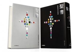 「聖書協会共同訳」予約受付開始、初刷は記念価格 日本聖書協会から31年ぶりの新訳