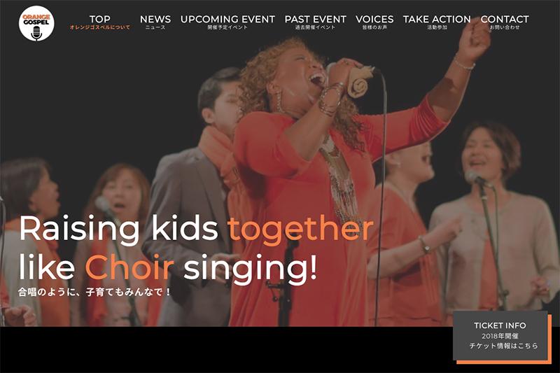 オレンジゴスペルの新ウェブサイト。ウェブデザイン学校に通う安富絢子さんが制作。サイト内の動画はクラスメイトの渡慶次法子さんが制作してくれました。お二人ともオレンジゴスペルの趣旨に強く共感し、制作後は感動すらしてしまったそうです。(画像:オレンジゴスペル)<br />