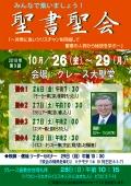 第9回聖書聖会「非常に良いクリスチャンを目指して」 大阪・グレース大聖堂で10月26~29日