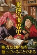 神学書を読む(38)ジェイコブ・ソール著『帳簿の世界史』
